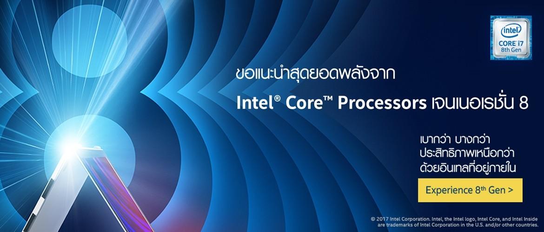Core i5+, i7+ และ i9+